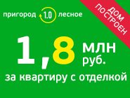 Новый ЖК «Пригород Лесное» От 1,8 млн руб.